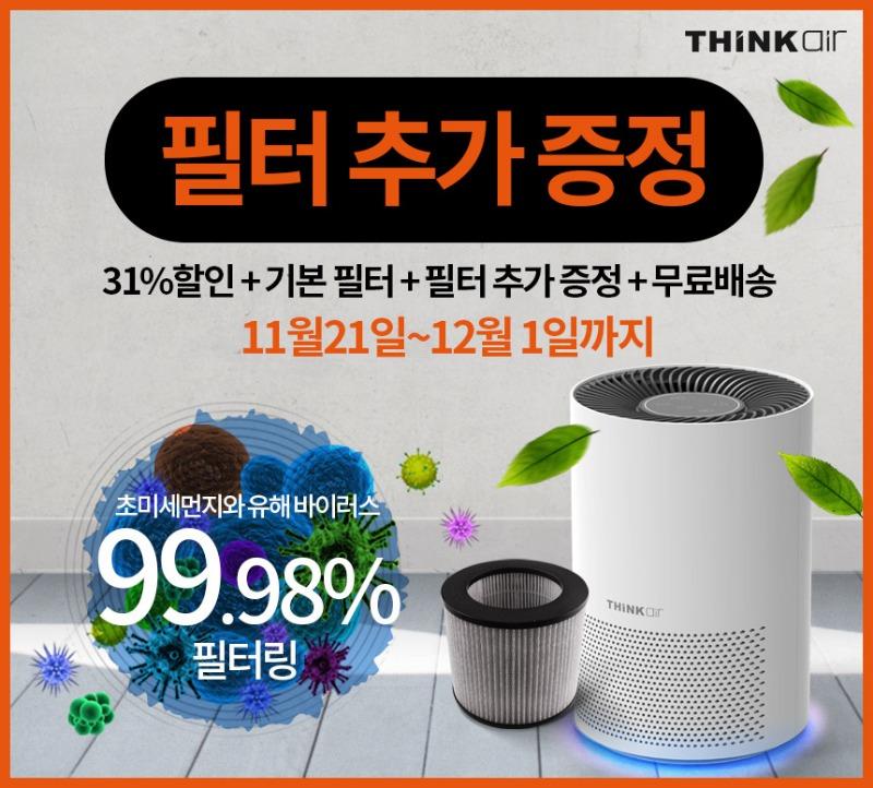 thinkair-a5c-860-191120.jpg