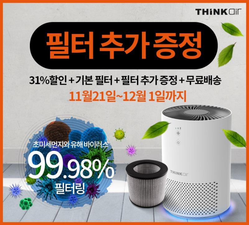 thinkair-a3c-860-191120.jpg